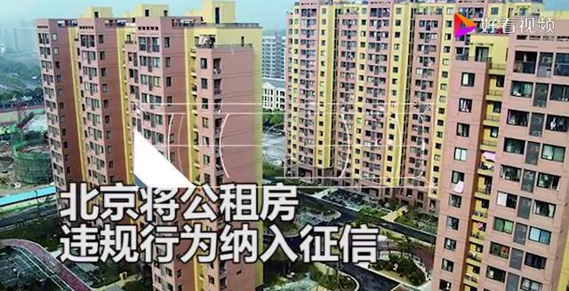 北京将公租房违规行为纳入征信 违规使用公租房处罚升级