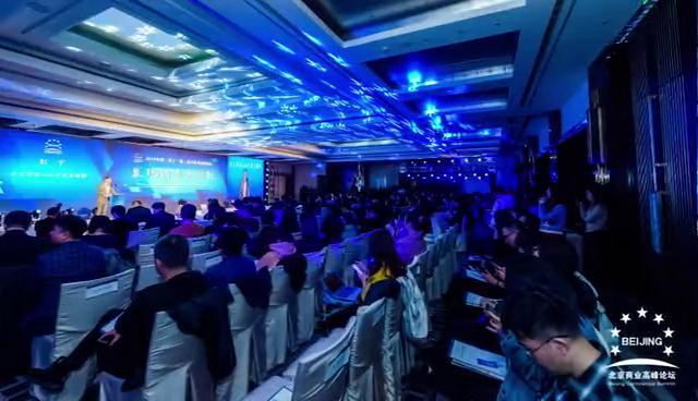 2019年度(第十三届)北京商业高峰论坛隆重开幕