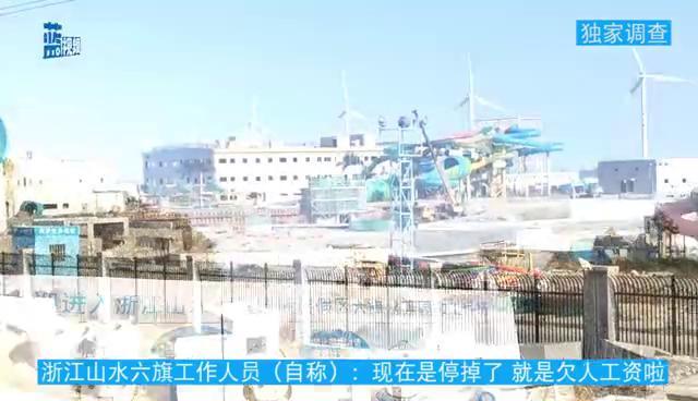 独家调查|中国首个山水六旗乐园建设停摆