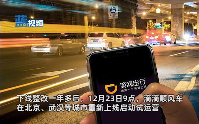 """滴滴顺风车北京""""复出"""" 针对女性乘客推出了特殊保护内容"""