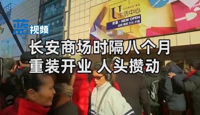 """长安商场重装开业 转型升级为""""社区商业"""""""