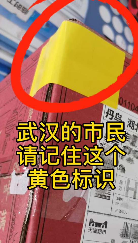 菜鸟武汉仓为防疫物资贴黄色标识优先递送