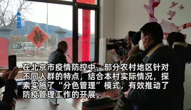 """北京郊区探索""""分色管理""""新模式"""