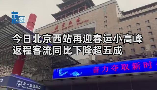 今日北京西站再迎春运小高峰 返程客流同比下降超五成