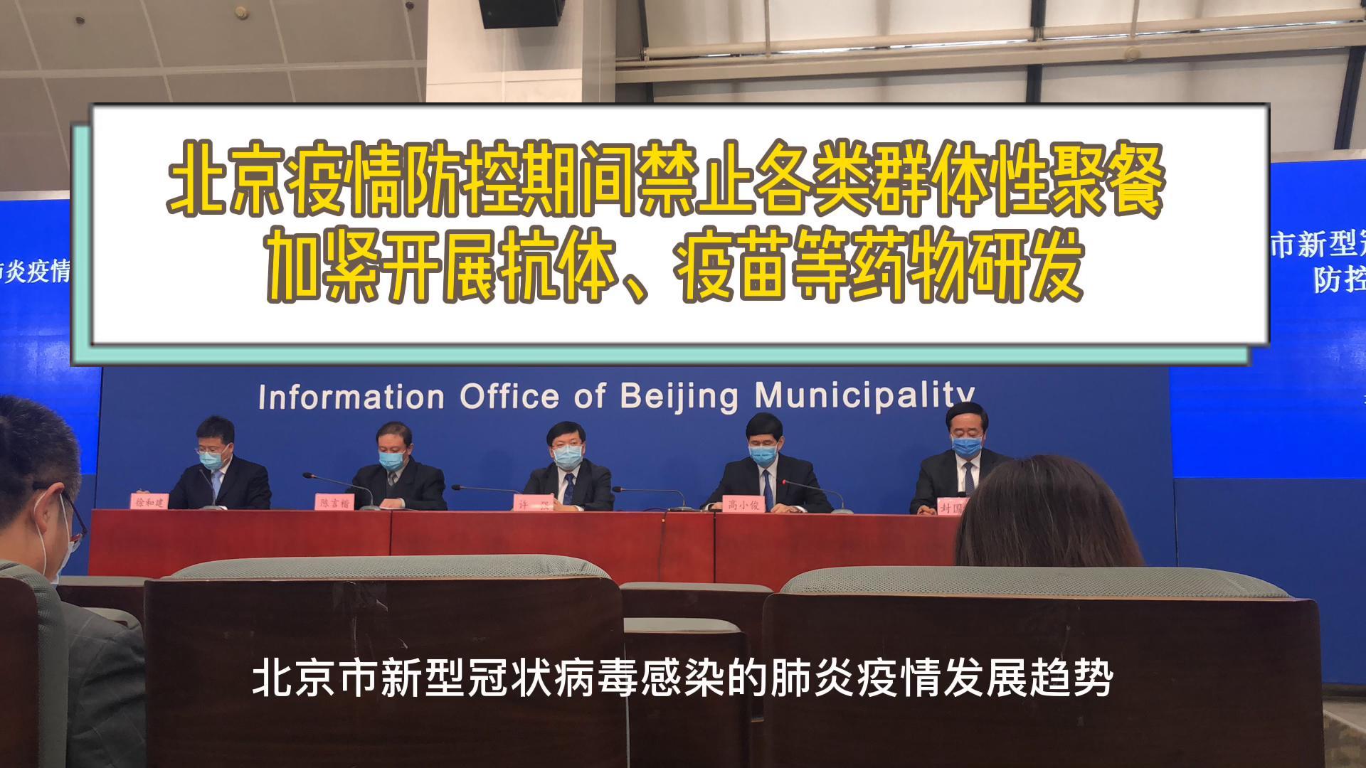 北京疫情防控期間禁止各類群體性聚餐 加緊開展抗體、疫苗等藥物研發