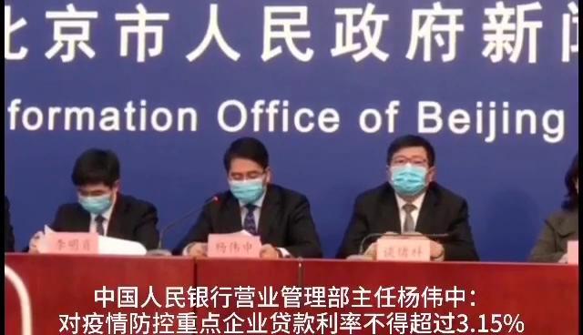 央行营管部:北京已汇总防疫重点企业名单 贷款利率不超3.15%