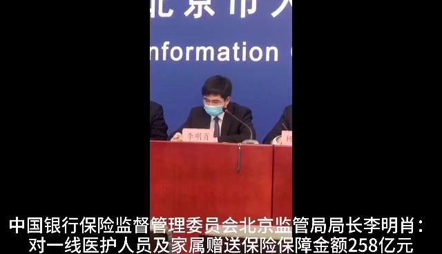 北京银保监局:保险机构为一线医护人员及家属赠送保险保障总额达258亿元