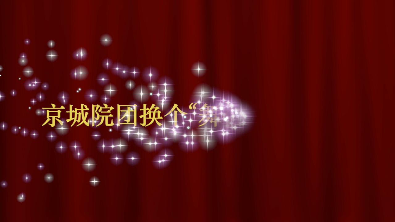 """疫情之下 京城院团换个""""舞台""""隔空开演"""