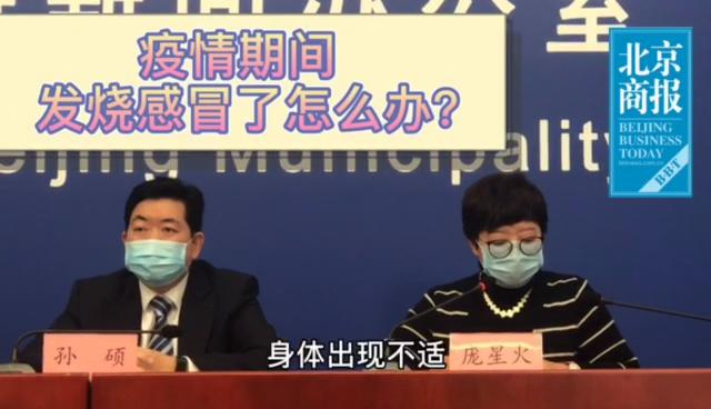 发热不敢去医院?北京市疾控中心:千万别耽误