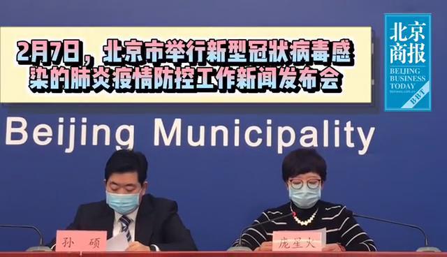 北京市疾控发布2月6日新发病例活动过的小区或场所 涉及8区