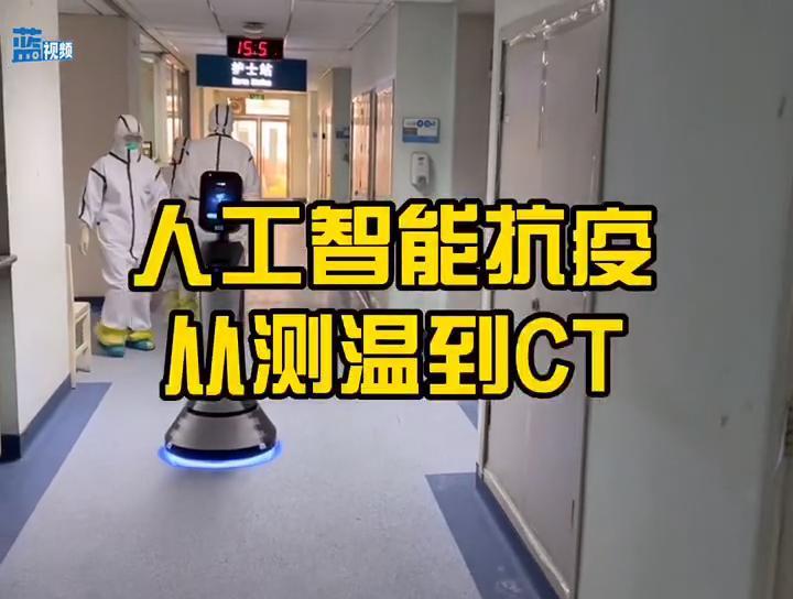 人工智能抗疫,從測溫到CT