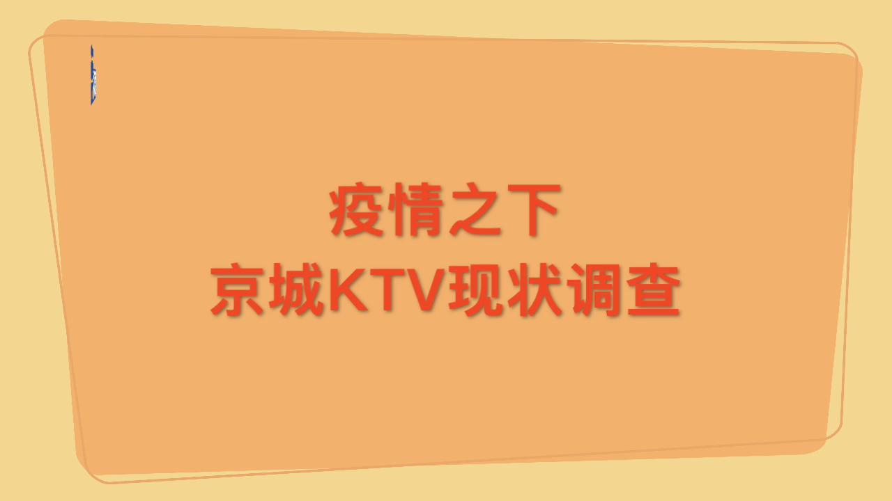 疫情之下 京城KTV现状调查