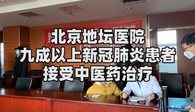 北京地坛医院九成以上新冠肺炎患者接受中医药治疗