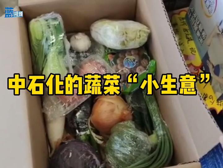 """中石化的蔬菜""""小生意"""""""