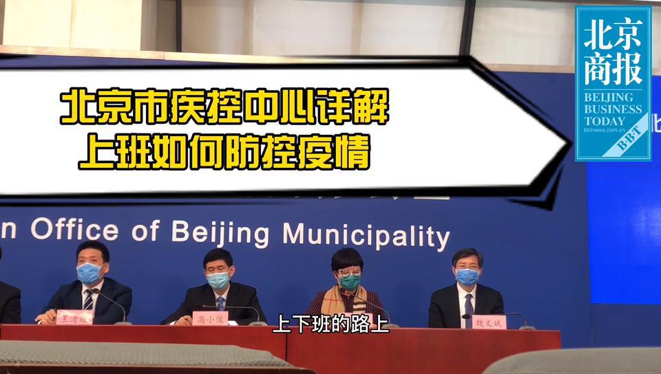北京市疾控中心提醒:上班时如何防控疫情