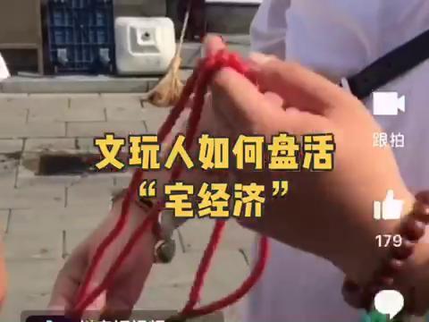 """文玩人能否盘活""""宅经济"""""""