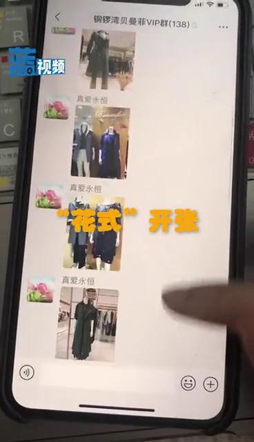 """""""花式""""开张 服装企业开启""""云逛街""""清库存"""