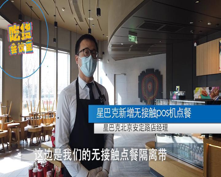 【视频】餐企实行无接触、隔开坐、线上点餐
