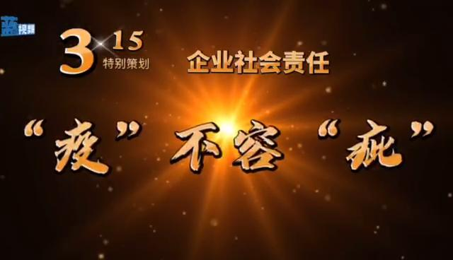 """3·15""""特别策划报道——""""疫""""不容""""疵"""""""