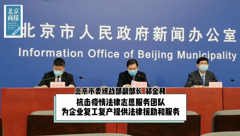 [视频]北京市委统战部:法律志愿者援助企业复工复产