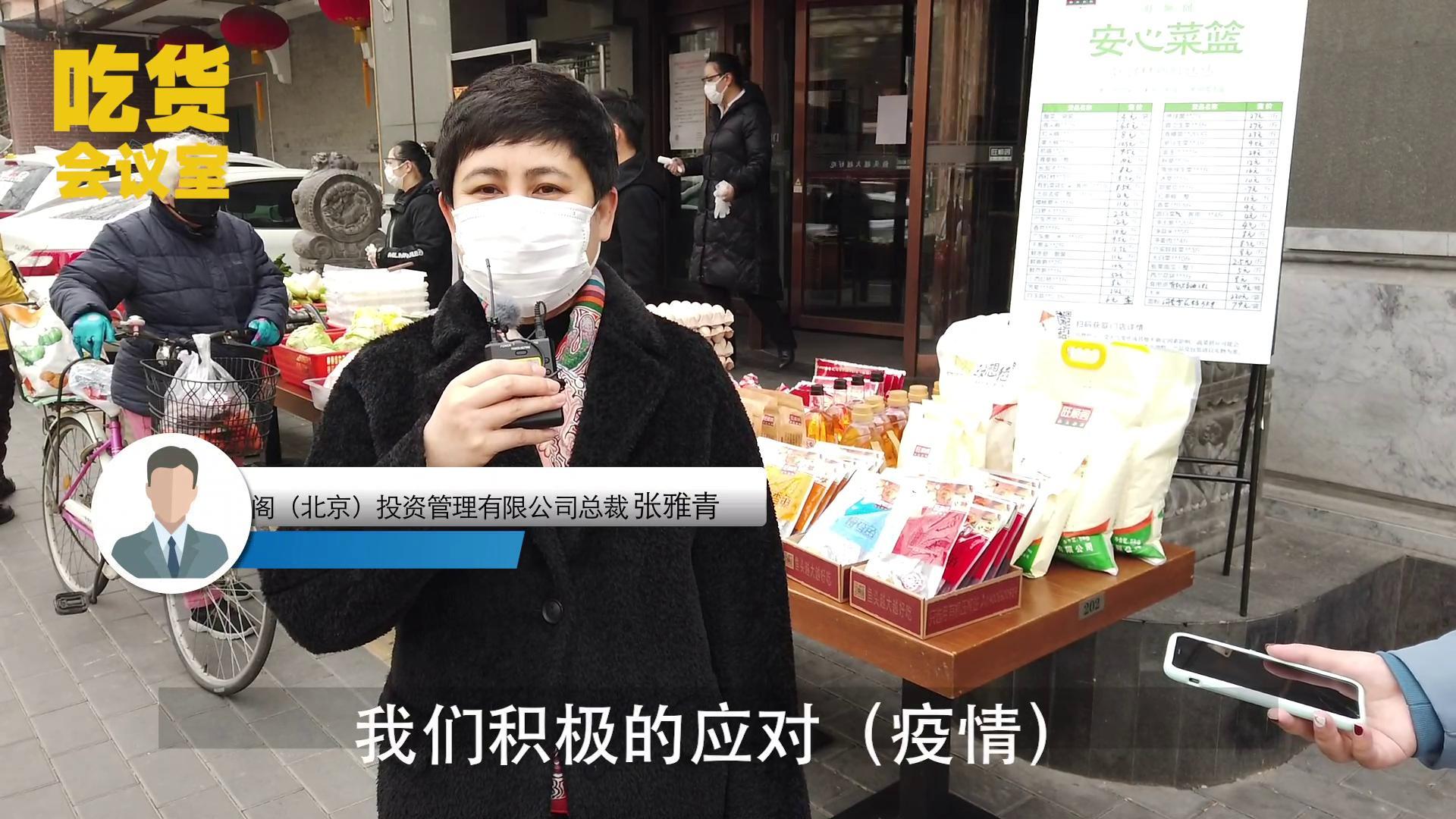 旺顺阁总裁张雅青:疫情之下社区商业显商机