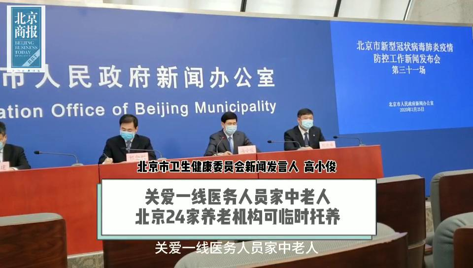 [视频]北京24家养老机构可临时托养医护人员家中老人