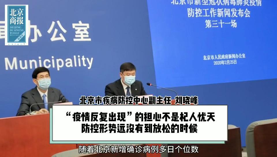 """[视频]北京市卫健委:""""疫情反复""""的担心不是杞人忧天"""