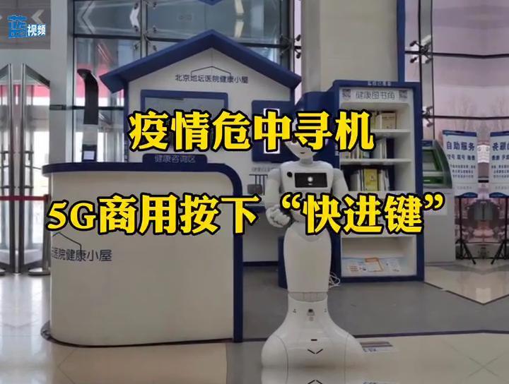 """疫情危中寻机  5G商用按下""""快进键"""""""