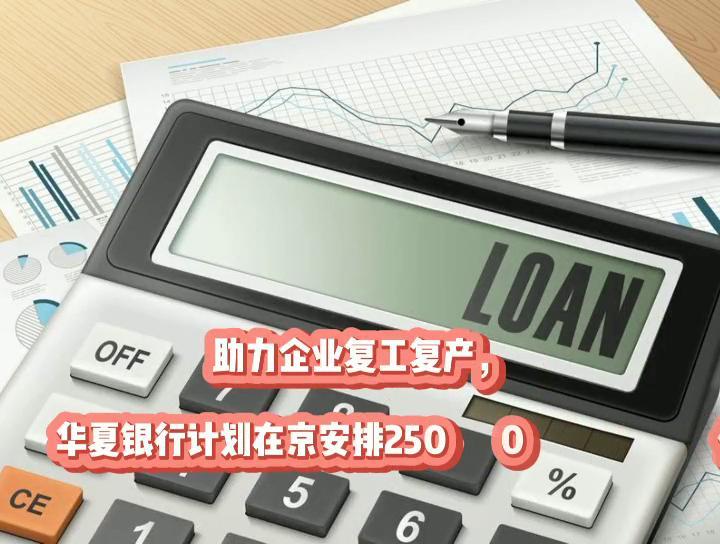 助力企业复工复产   华夏银行计划在京安排2500亿元融资资金