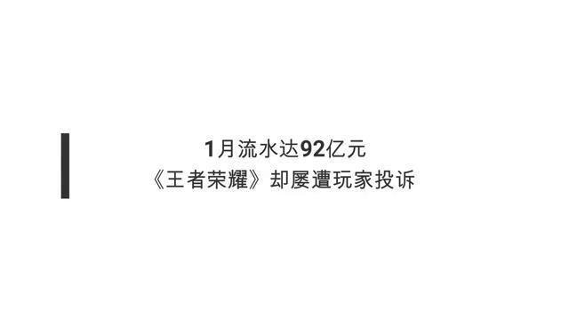 1月流水达92亿元 《王者荣耀》却屡遭玩家投诉