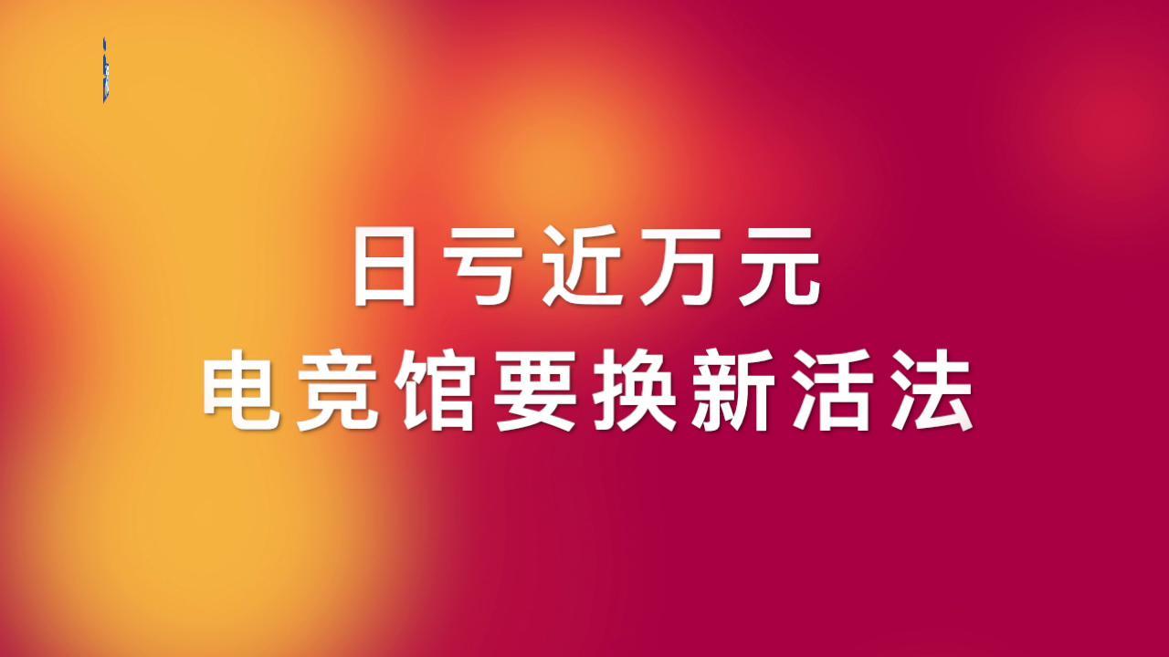 """日虧近萬元的電競館如今要""""改行"""""""