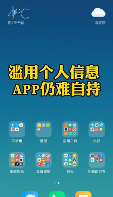 濫用個人信息 App仍難自持
