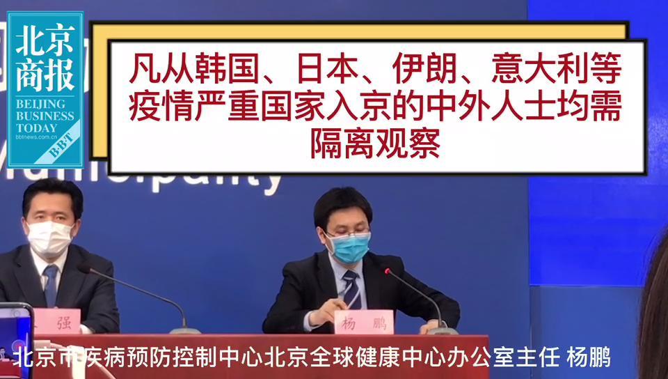 從韓國、意大利等疫情嚴重國家入境來北京,所有人都需隔離觀察