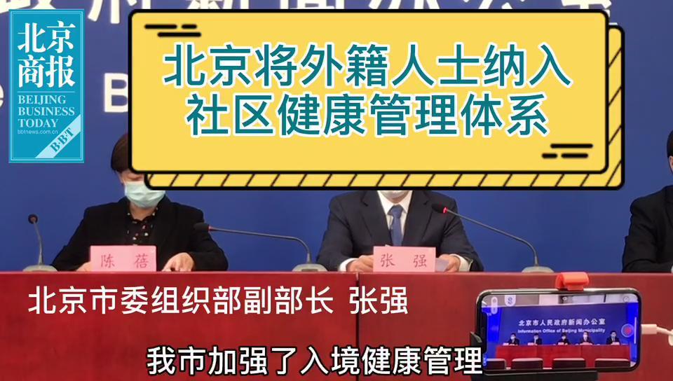 北京加強外籍人士居住密集社區防疫