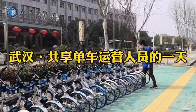 武漢·共享單車運營人員的一天