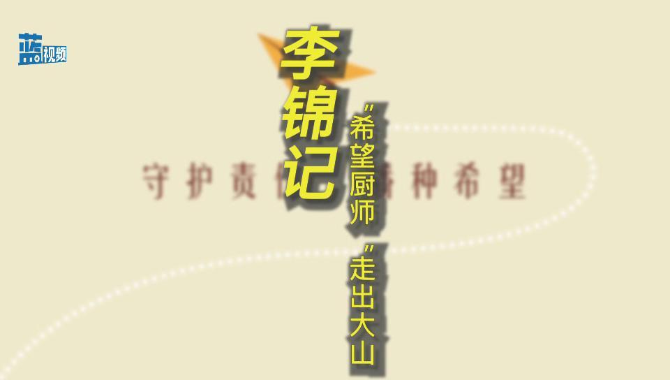 """李錦記:""""希望廚師""""走出大山"""