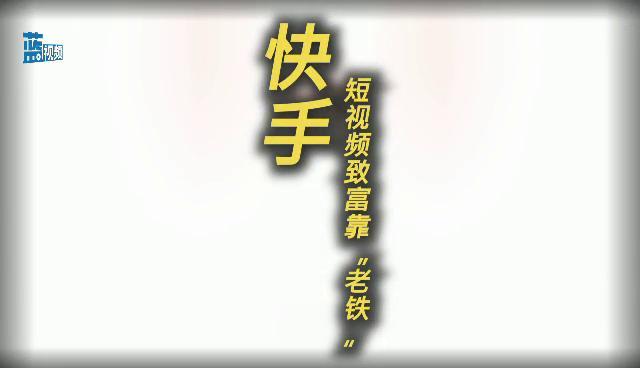 """快手:短視頻致富靠""""老鐵"""""""