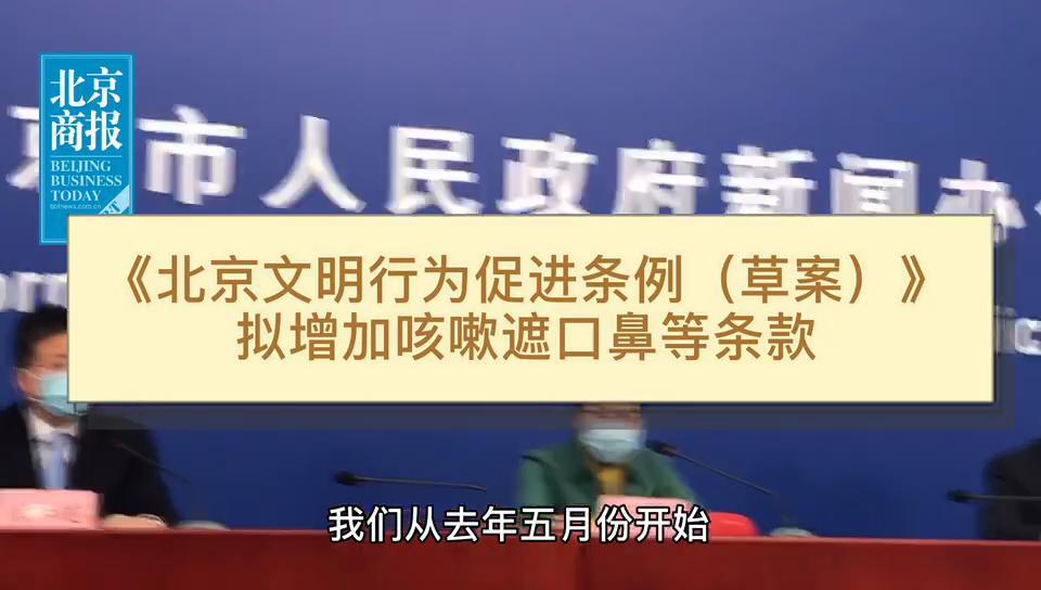 《北京文明行為促進條例(草案)》擬增加咳嗦遮口鼻等條款