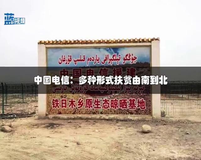 中國電信:多種形式扶貧由南到北