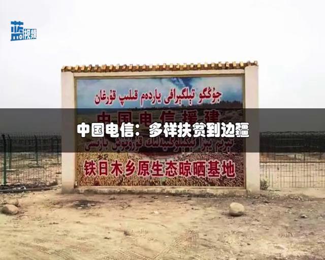 中國電信:多樣扶貧到邊疆
