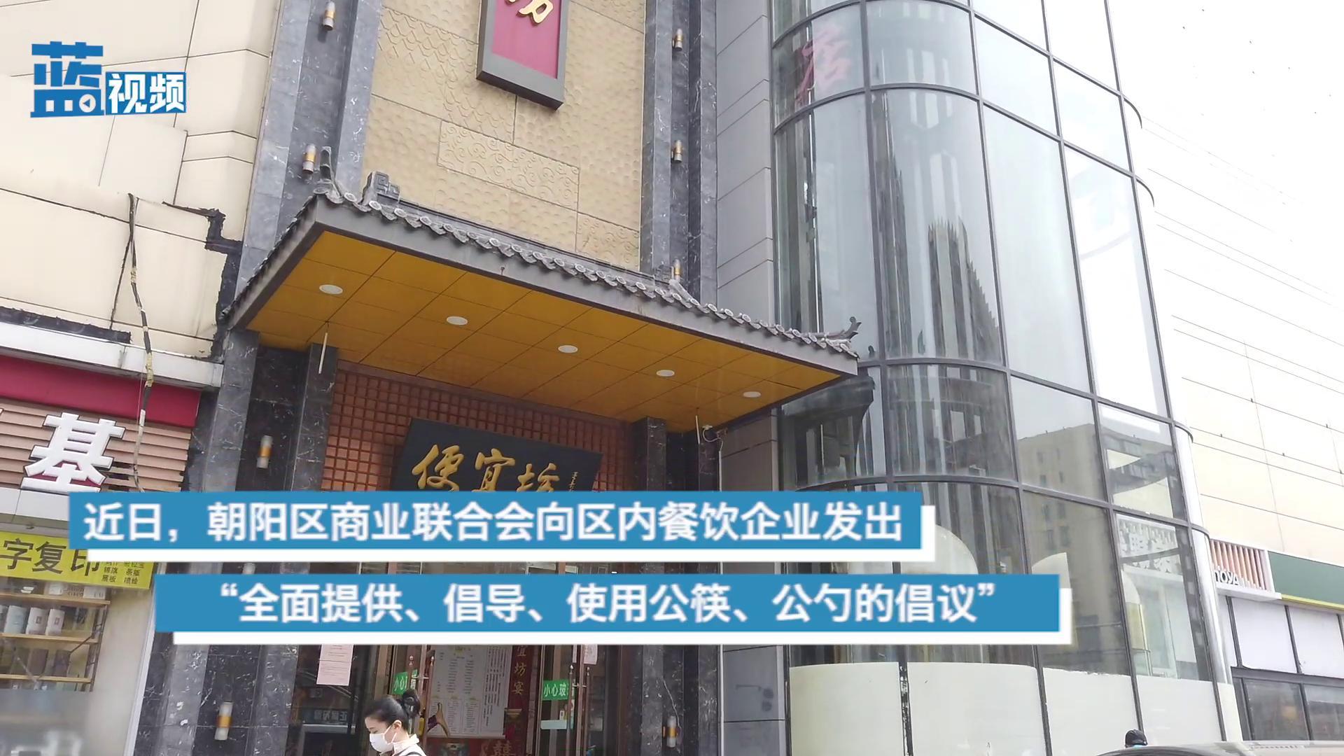 北京公筷公勺行動