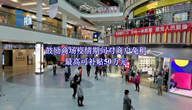 视频|北京商场疫期给商户免租可获政策补贴