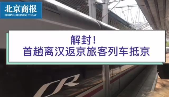 解封!首趟离汉返京旅客列车抵京