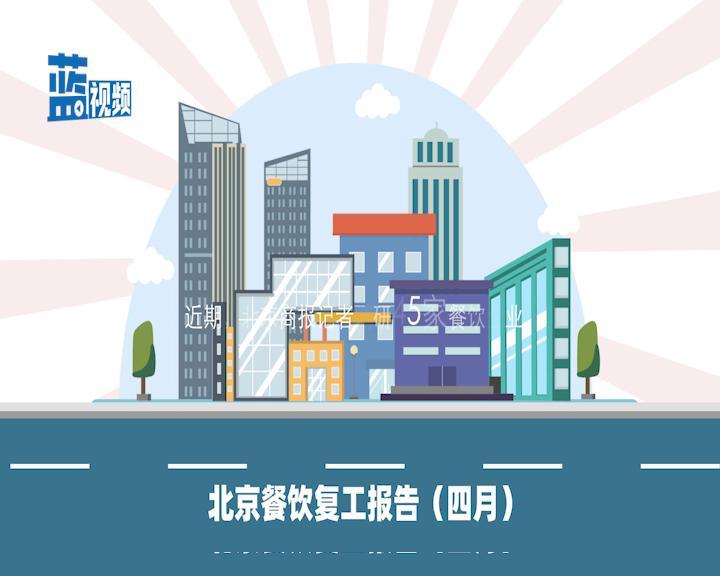 北京餐饮复工报告(四月)