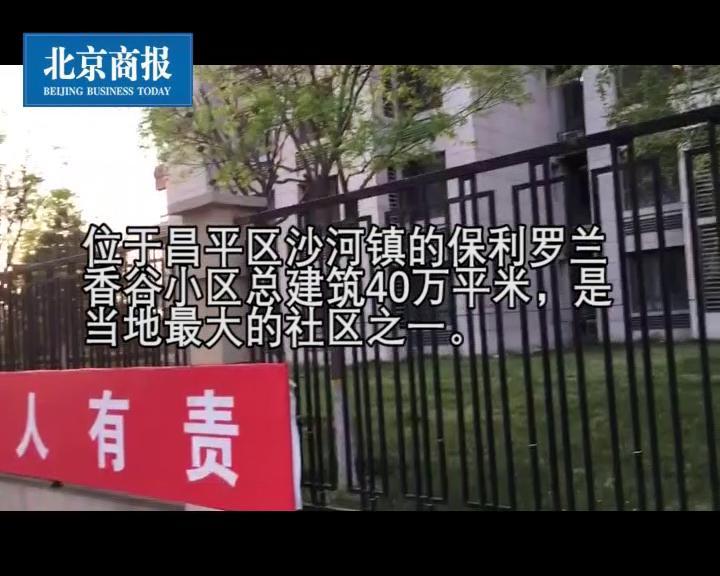 公租房、限价房、回迁房、商品房……复盘北京这个巨型社区80天防疫之路
