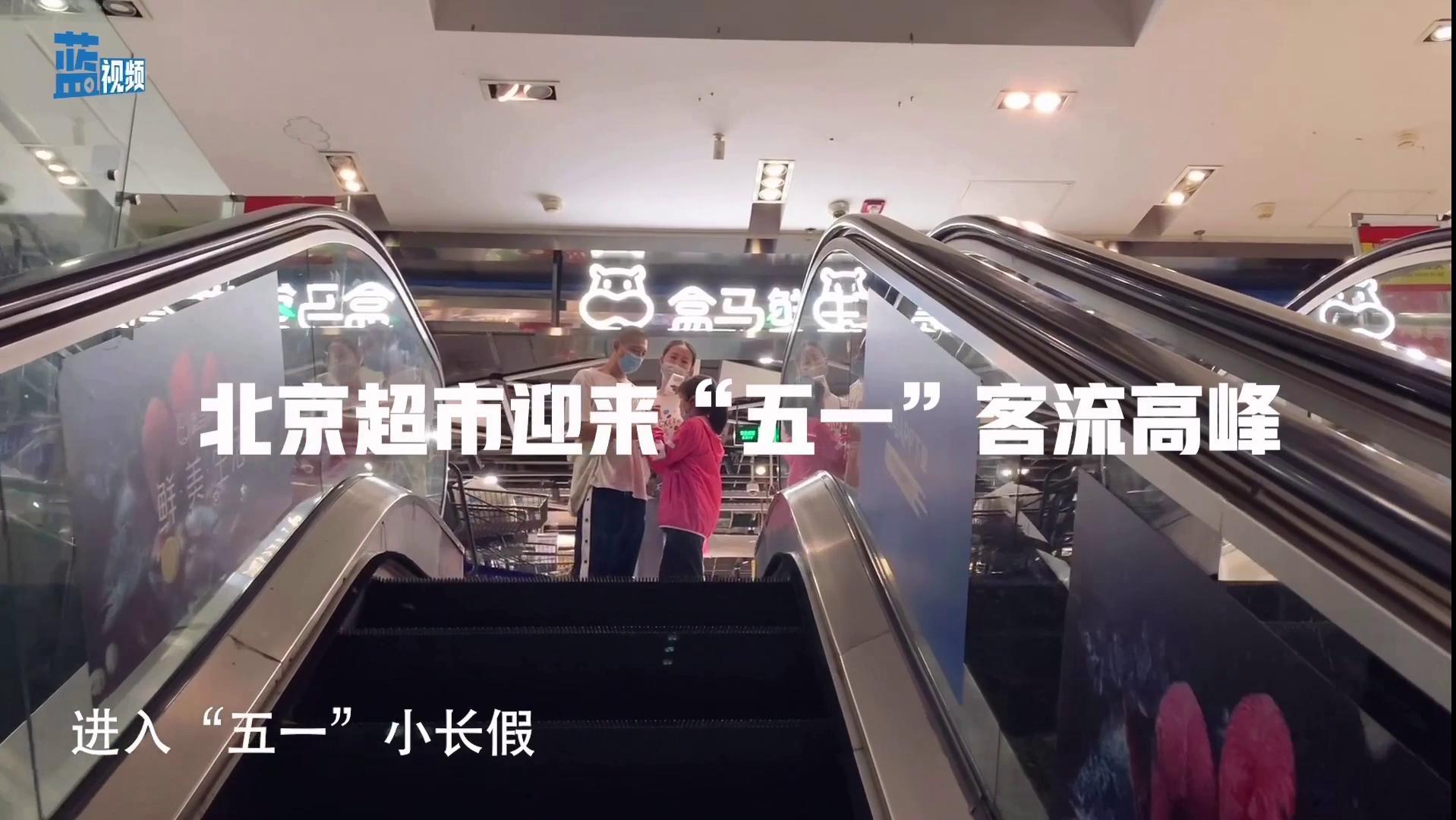 北京商报VLOG之立夏行走|北京五一消费超市篇