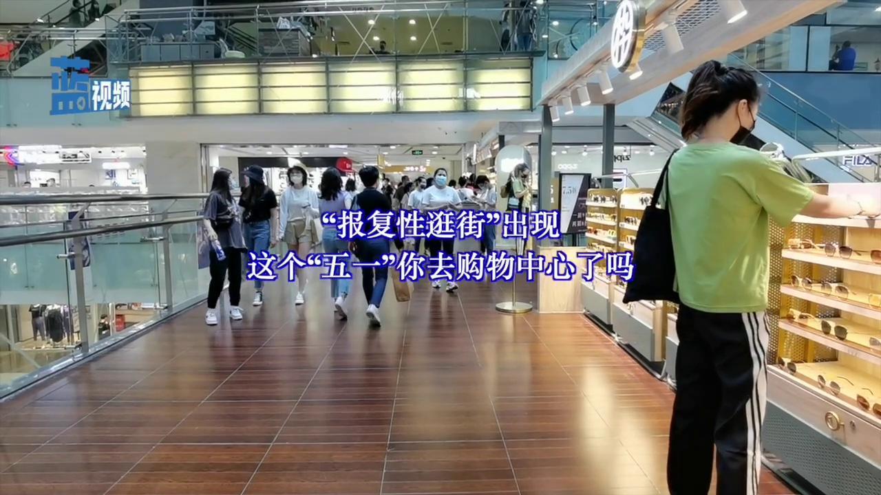 北京商报VLOG之立夏行走|北京五一消费商场篇