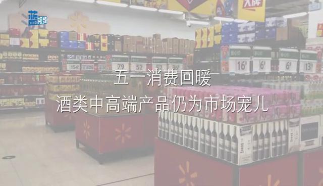大发3d|北京高端酒率先复苏
