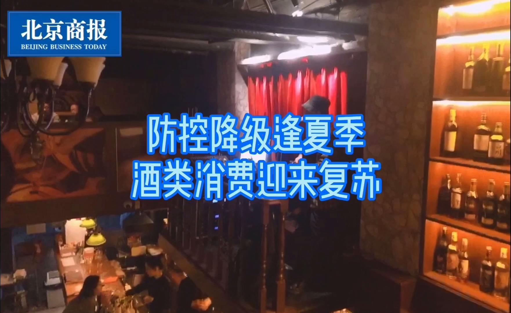 北京商报VLOG之立夏行走 | 北京酒类消费篇