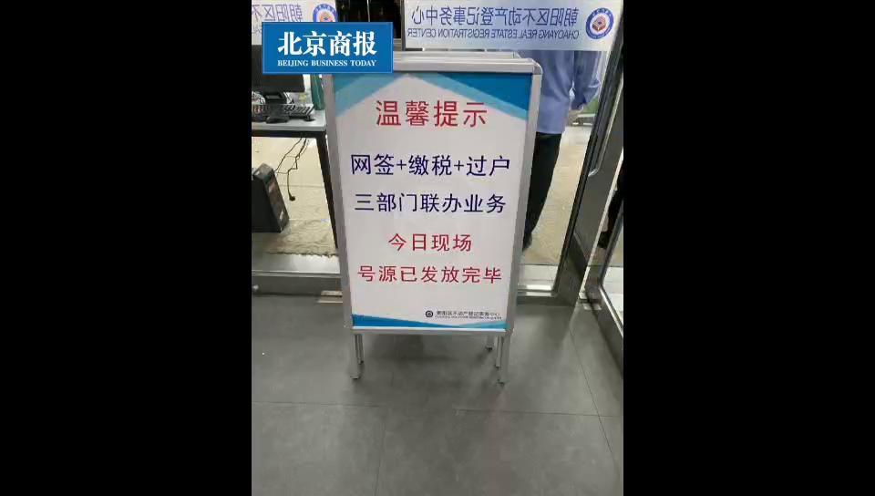 探访!北京二手房反弹  过户大厅有多火?